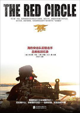 红圈:海豹突击队前狙击手总教练回忆录PDF下载