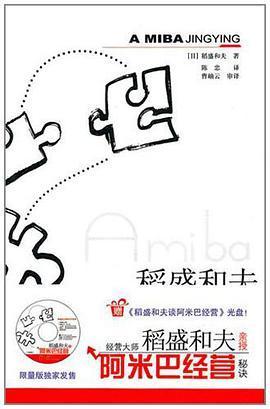 阿米巴经营PDF下载