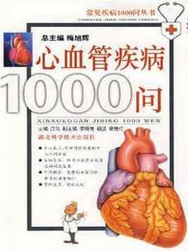 心血管系统疾病1000问PDF下载