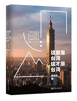 这就是台湾,这才是台湾PDF下载