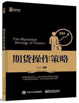 期货操作策略PDF下载