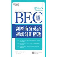 剑桥商务英语(BEC)初级词汇精选PDF下载