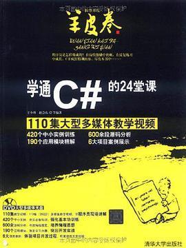 学通C#的24堂课PDF下载