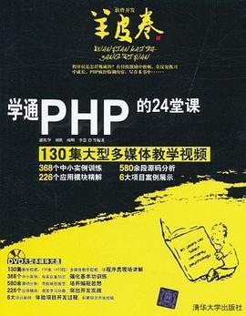 学通PHP的24堂课PDF下载