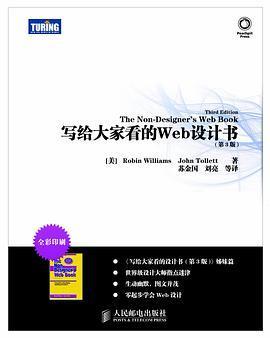 写给大家看的Web设计书(第3版)PDF下载