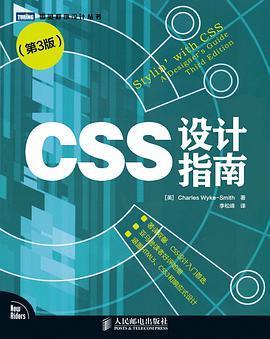CSS设计指南(第3版)PDF下载
