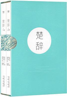 楚辞PDF下载