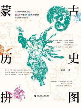 蒙古历史拼图PDF下载