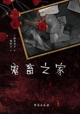 鬼畜之家PDF下载