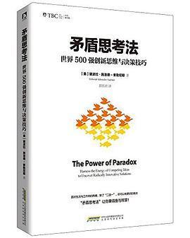 矛盾思考法PDF下载