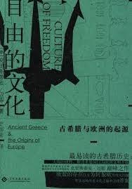 自由的文化:古希腊与欧洲的起源PDF下载