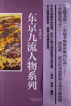 东京九流人物PDF下载
