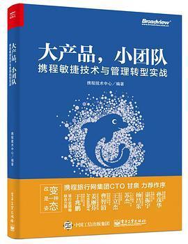 大产品,小团队PDF下载