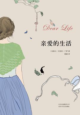 亲爱的生活PDF下载