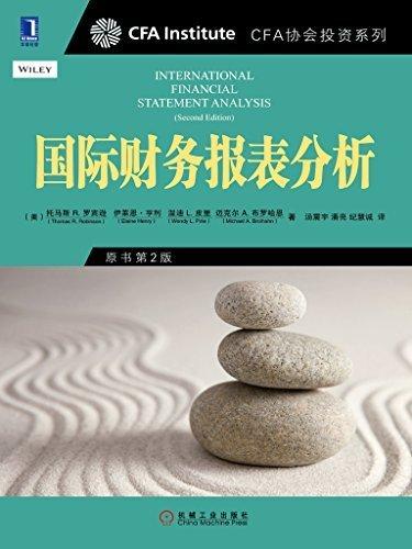 国际财务报表分析(原书第2版)PDF下载