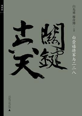 关键十六天 : 白崇禧将军与二二八PDF下载