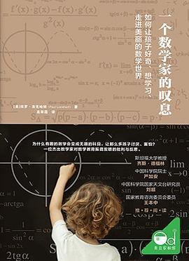 一个数学家的叹息PDF下载
