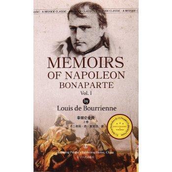 拿破仑全传PDF下载