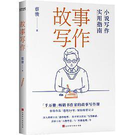 故事写作:小说写作实用指南PDF下载