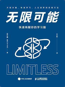 无限可能:快速唤醒你的学习脑PDF下载