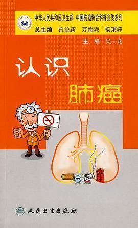 《认识肺癌》pdf