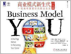 《商业模式新生代(个人篇) : 一张画布重塑你的职业生涯》pdf