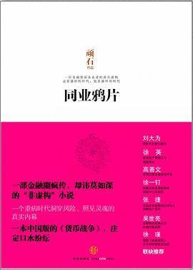 《同业鸦片》pdf
