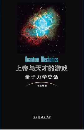 上帝与天才的游戏 : 量子力学史话