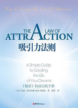 《吸引力法则 : 随你所想,如你所愿》pdf
