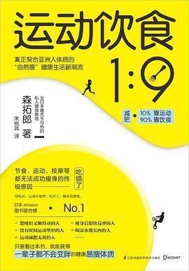 《运动饮食1︰9》pdf