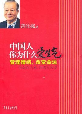 《中国人你为什么爱生气 : 管理情绪,改变命运》pdf