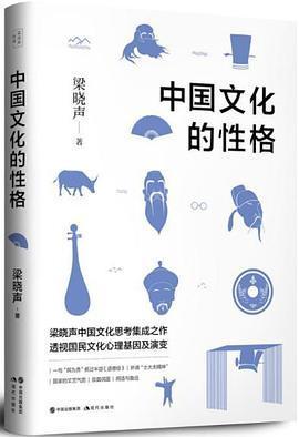 《中国文化的性格》pdf