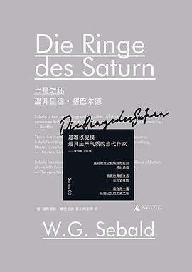 《土星之环》pdf