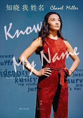 《知晓我姓名》pdf