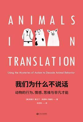 我们为什么不说话 : 动物的行为、情感、思维与非凡才能