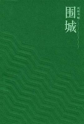 钱钟书-围城PDF下载