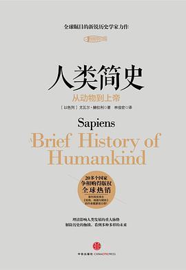 尤瓦尔·赫拉利-人类简史PDF下载