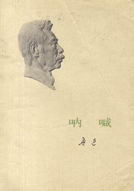 鲁迅-呐喊PDF下载