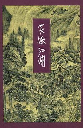 金庸-笑傲江湖(全四册)PDF下载