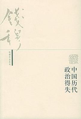 钱穆-中国历代政治得失PDF下载