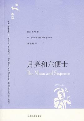 《月亮和六便士》pdf