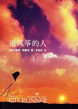 《追风筝的人》pdf