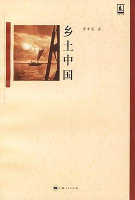 费孝通-乡土中国PDF下载