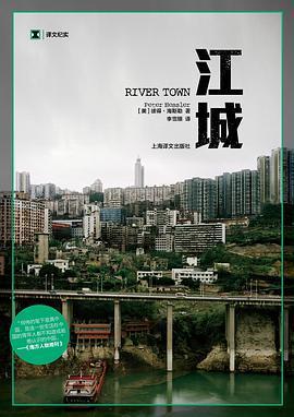 彼得·海斯勒-江城PDF下载