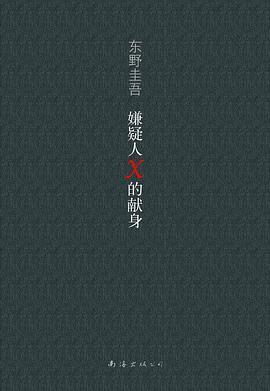 东野圭吾-嫌疑人X的献身PDF下载