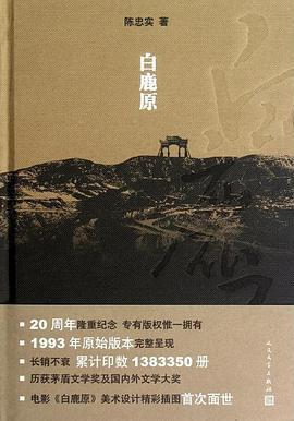 陈忠实-白鹿原PDF下载