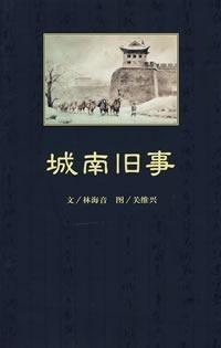 林海音-城南旧事PDF下载