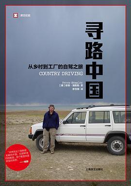 彼得·海斯勒-寻路中国PDF下载
