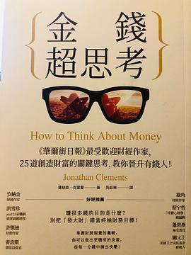 金钱超思考