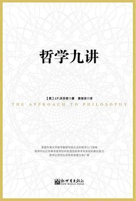 哲学九讲PDF下载